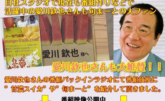 愛川欽也さんの番組パックインラジオに旬まーとを出演させて頂きました。