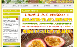 パッションフルーツ通販